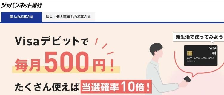 3位:ジャパンネット銀行カードローン