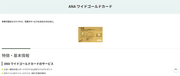 ①ANA VISA ワイドゴールドカード