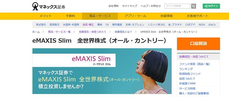 5. eMAXIS Slim 全世界株式