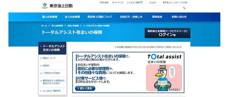 トータルアシスト住まいの保険 - 東京海上日動