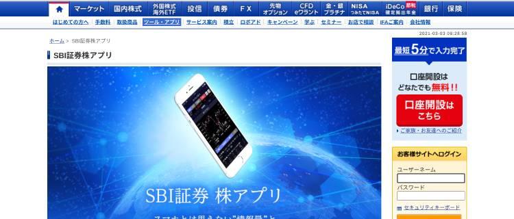 ③SBI証券「株アプリ」