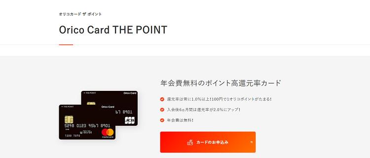 .Orico Card THE POINT