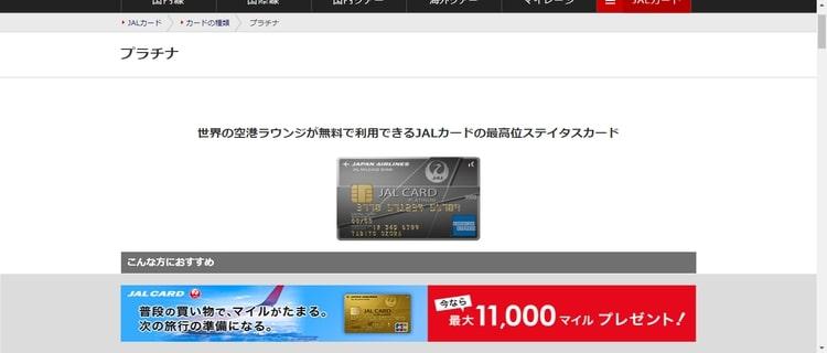 4位:JALアメリカン・エキスプレス・カード プラチナ