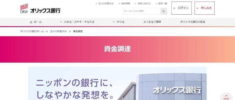 【オリックス銀行】オーダーメイド型資金調達
