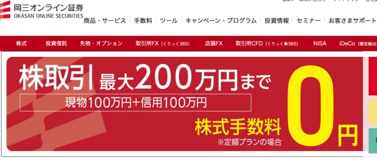8位:岡三オンライン証券