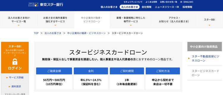 4位:東京スター銀行「スタービジネスカードローン」