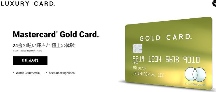 ラグジュアリーカード(Gold Card)