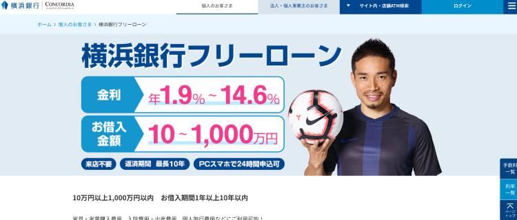 3位:横浜銀行フリーローン