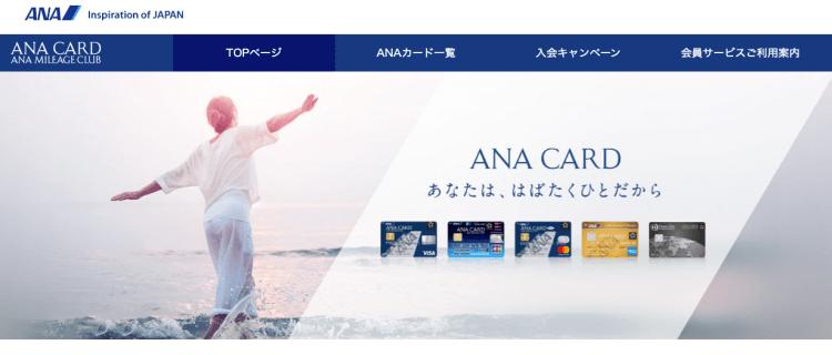 ANA法人ワイドカード