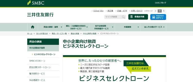 【三井住友銀行】ビジネスセレクトローン
