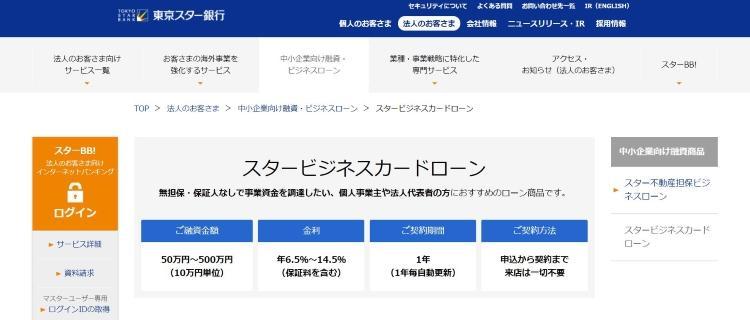 【東京スター銀行】スタービジネスカードローン