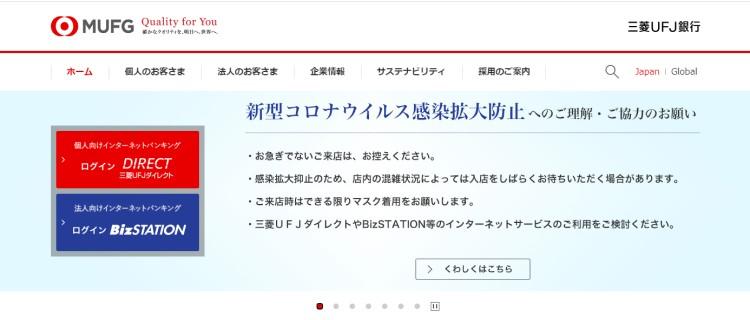 三菱UFJカードローン