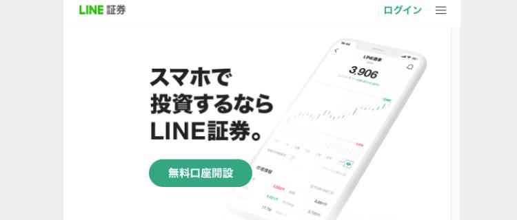 3位:LINE証券