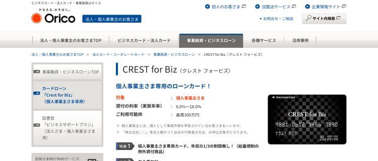 3位:Orico「CREST for Biz(クレスト フォービズ)」