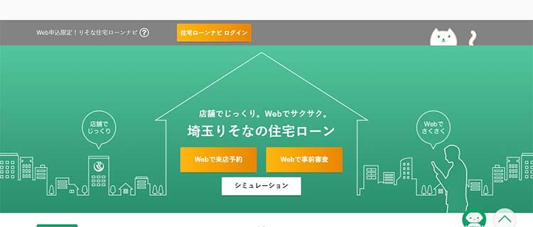 埼玉りそな銀行/りそな銀行住宅ローン
