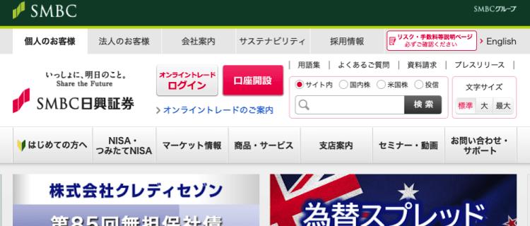 6位:SMBC日興証券