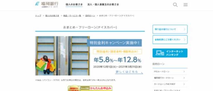 15位:福岡銀行 フリーローン