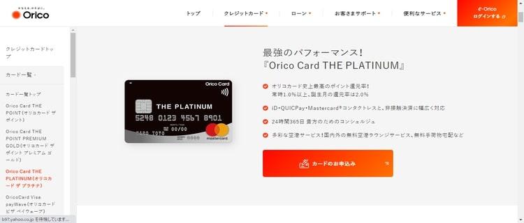 3位:Orico Card THE PLATINUM