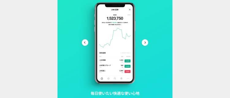 ②LINE証券「LINEアプリ」