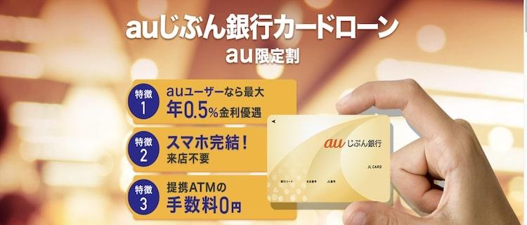 8位:auじぶん銀行