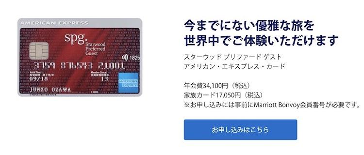 SPGアメリカン・エキスプレス・カード
