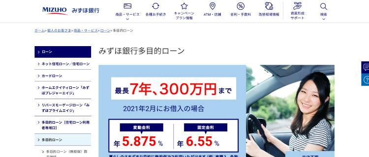 7位:みずほ銀行多目的ローン