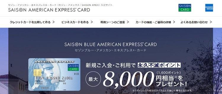 ③セゾンブルー・アメリカンエキスプレス・カード