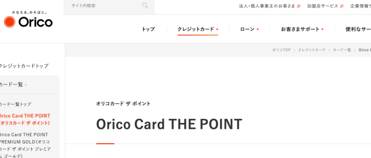 4位:Orico Card THE POINT