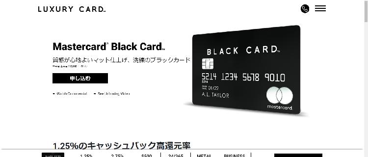 ①ラグジュアリーカード ブラック