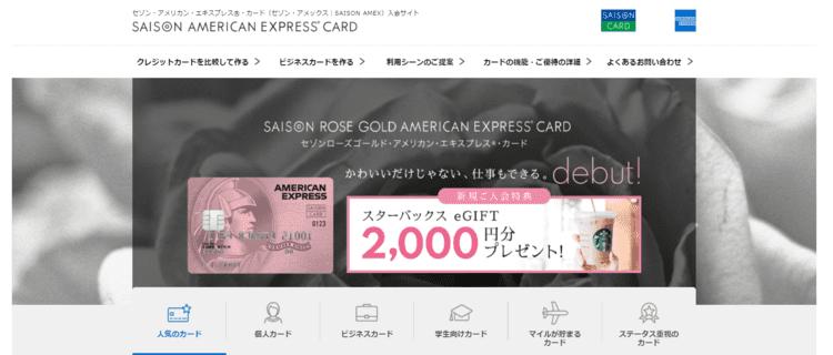 セゾンゴールド・アメリカン・エキスプレスカード