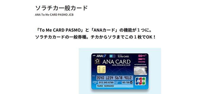 ソラチカ一般カード