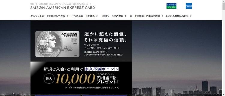 3位:セゾンプラチナ・アメリカン・エキスプレス・カード