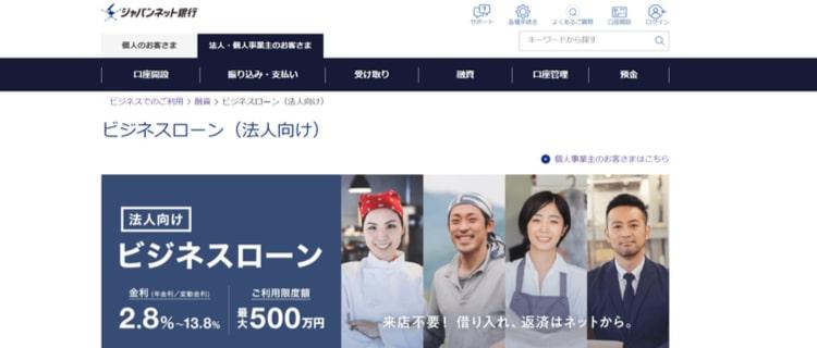 ジャパンネット銀行ビジネスローンの特徴は?