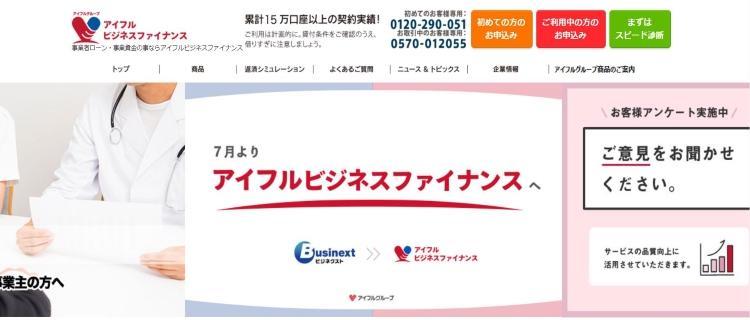 【アイフルビジネスファイナンス】ビジネスローン
