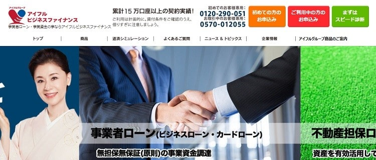 1.アイフルビジネスファイナンス