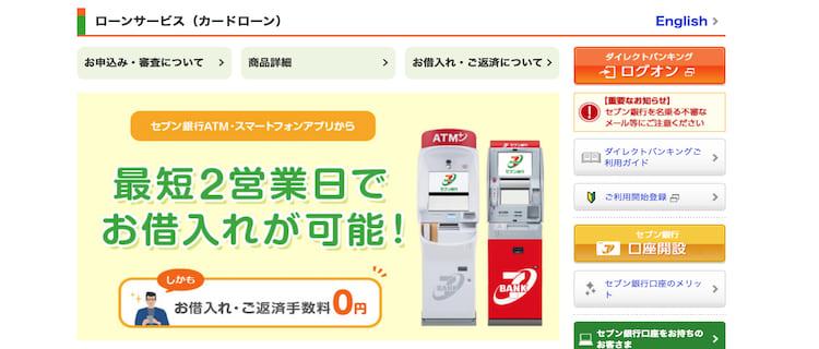 ④セブン銀行カードローン