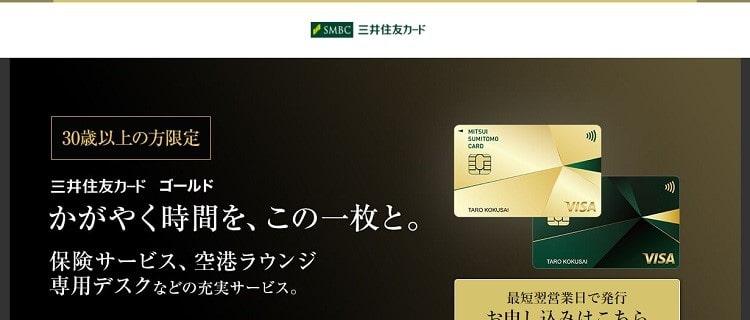 ⑦三井住友カード ゴールド