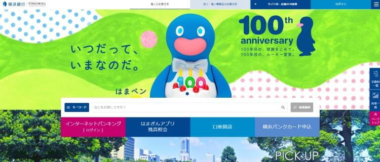 4位:横浜銀行「ビジネスフリーローン(個人事業主向け)」