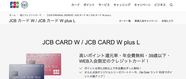 2位:JCB CARD W
