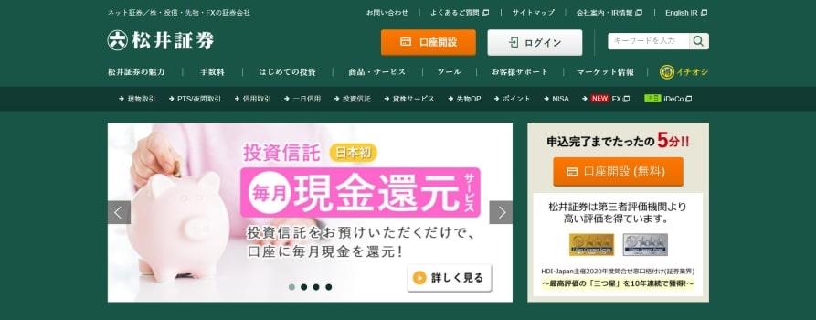④松井証券