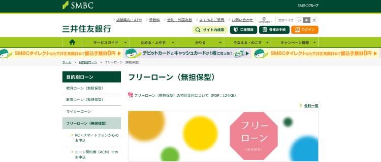 9位:三井住友銀行フリーローン