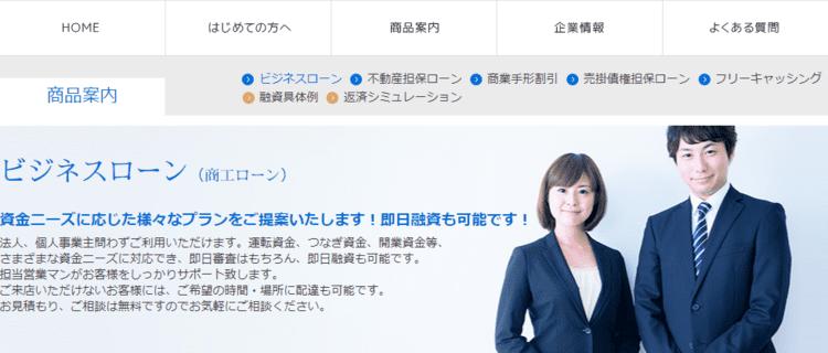 【三鷹産業株式会社】ビジネスローン(商工ローン)