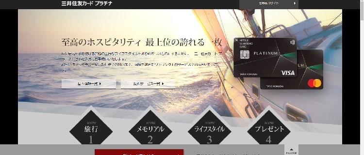 ②三井住友カード プラチナ