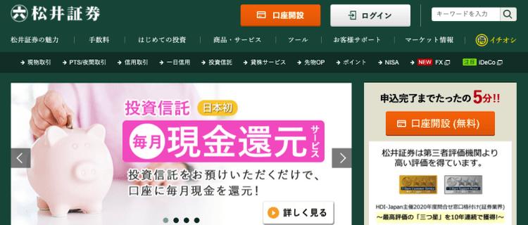 4位:松井証券
