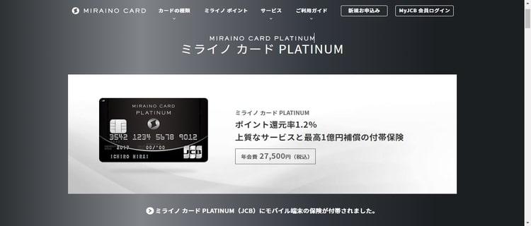 2位:ミライノ カードPLATINUM