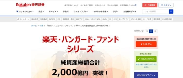 4. 楽天・バンガード・ファンド(全米株式)