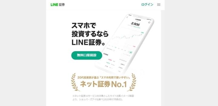③LINE(ライン)証券