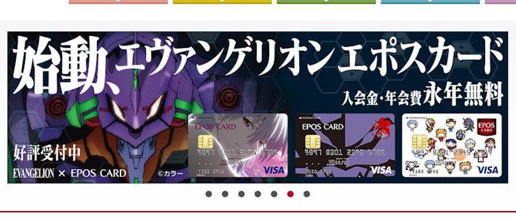 JCB CARD W + エポスカード