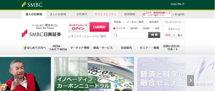 2位:SMBC日興証券