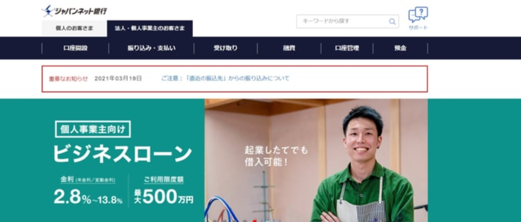 ジャパンネット銀行ビジネスローンの審査基準
